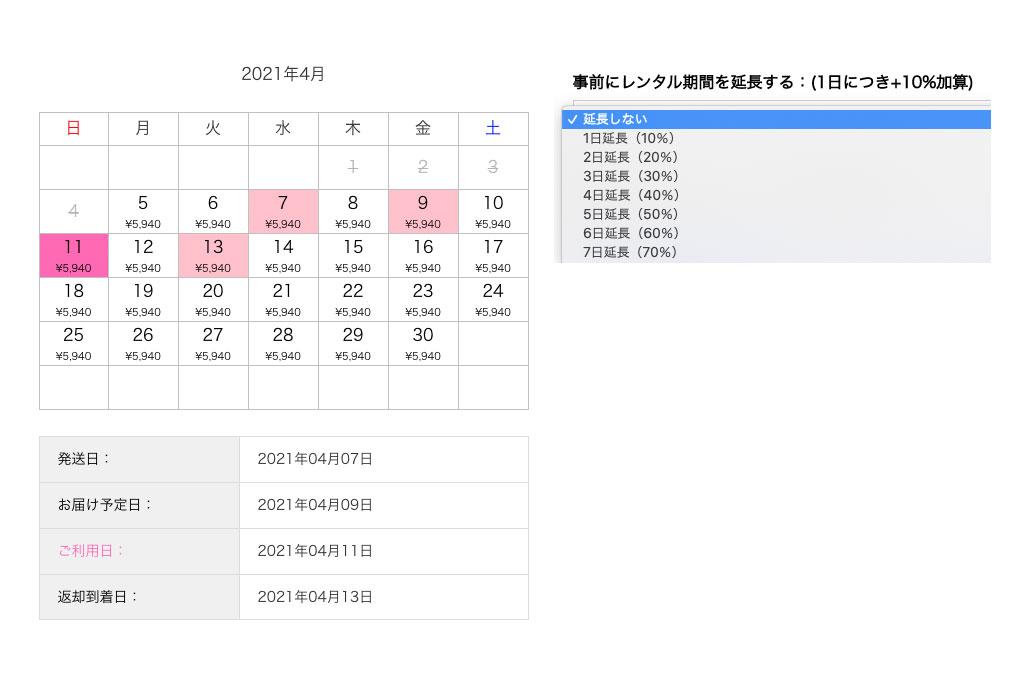 レンタル日数のカレンダー