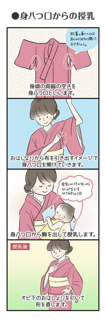 着物の授乳 身八つ口からの授乳の仕方