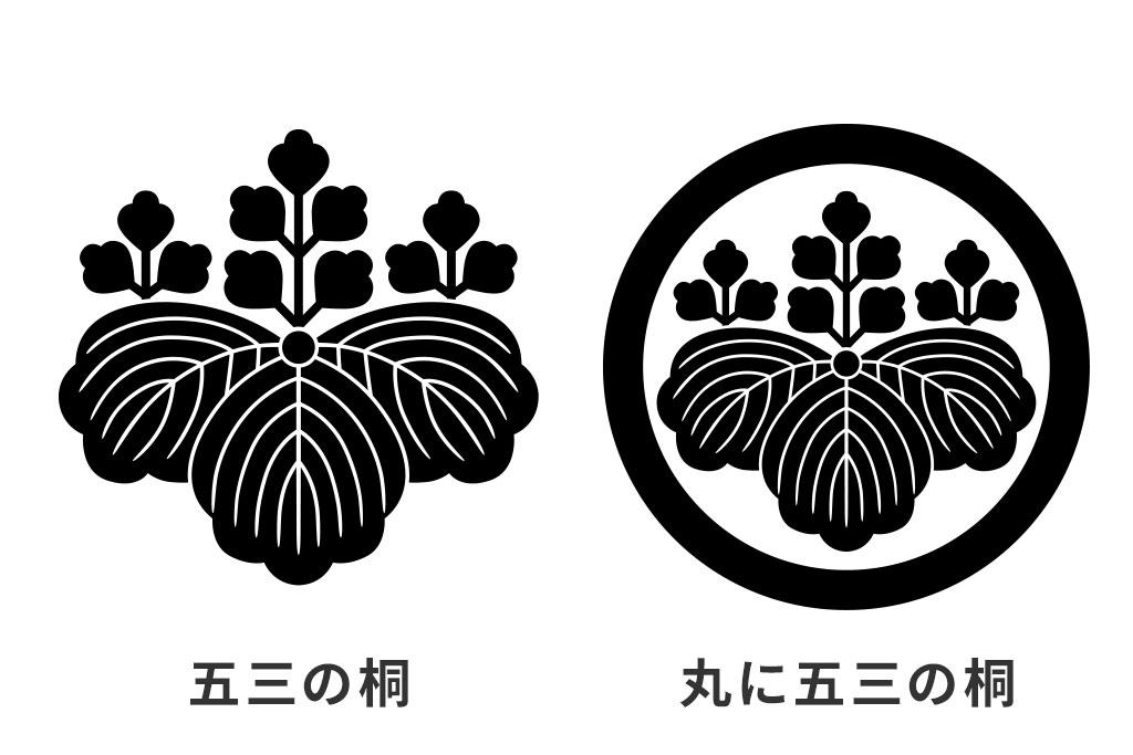 五三の桐の家紋と丸に五三の桐の家紋