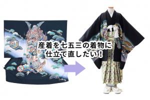 産着と羽織袴