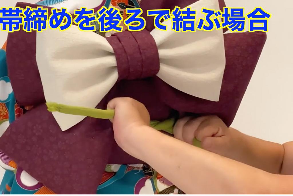 七五三 七歳女の子の着付け 帯締め
