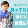 【七五三の着付け】男の子の羽織袴着物を着せるには?/動画付