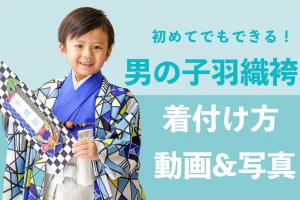 【七五三の着付け/動画付】自宅で自分で着付け 五歳男の子の羽織袴
