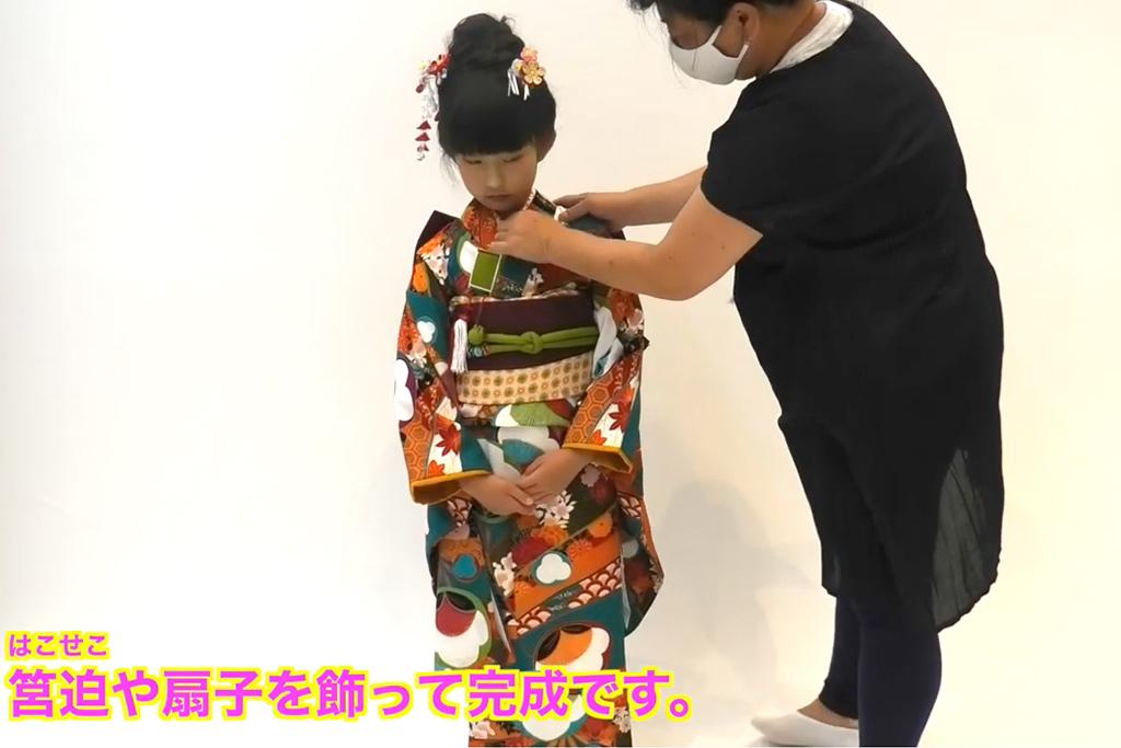 七五三 七歳女の子の着付け 筥迫・扇子