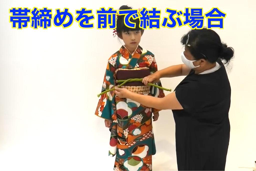 七五三 七歳女の子の着付け 帯締め前で結ぶ