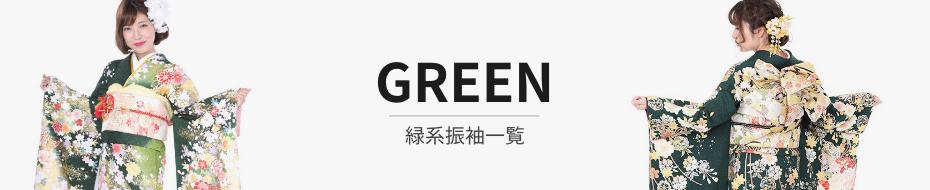 緑色の振袖一覧