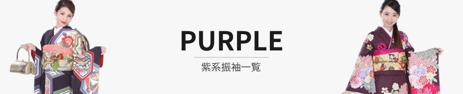 紫色の振袖一覧
