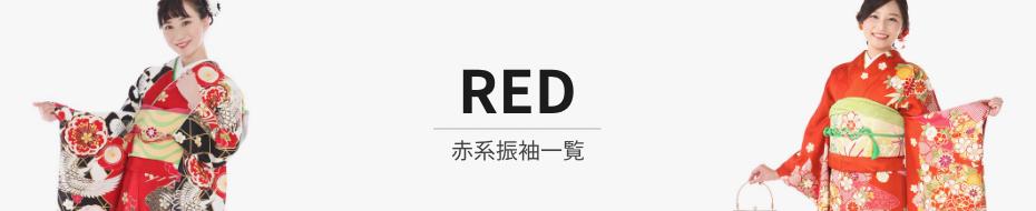赤色の振袖一覧