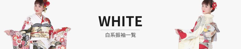 白色の振袖一覧