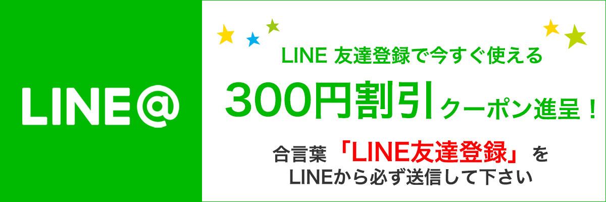 LINE@友達登録で300円オフクーポン