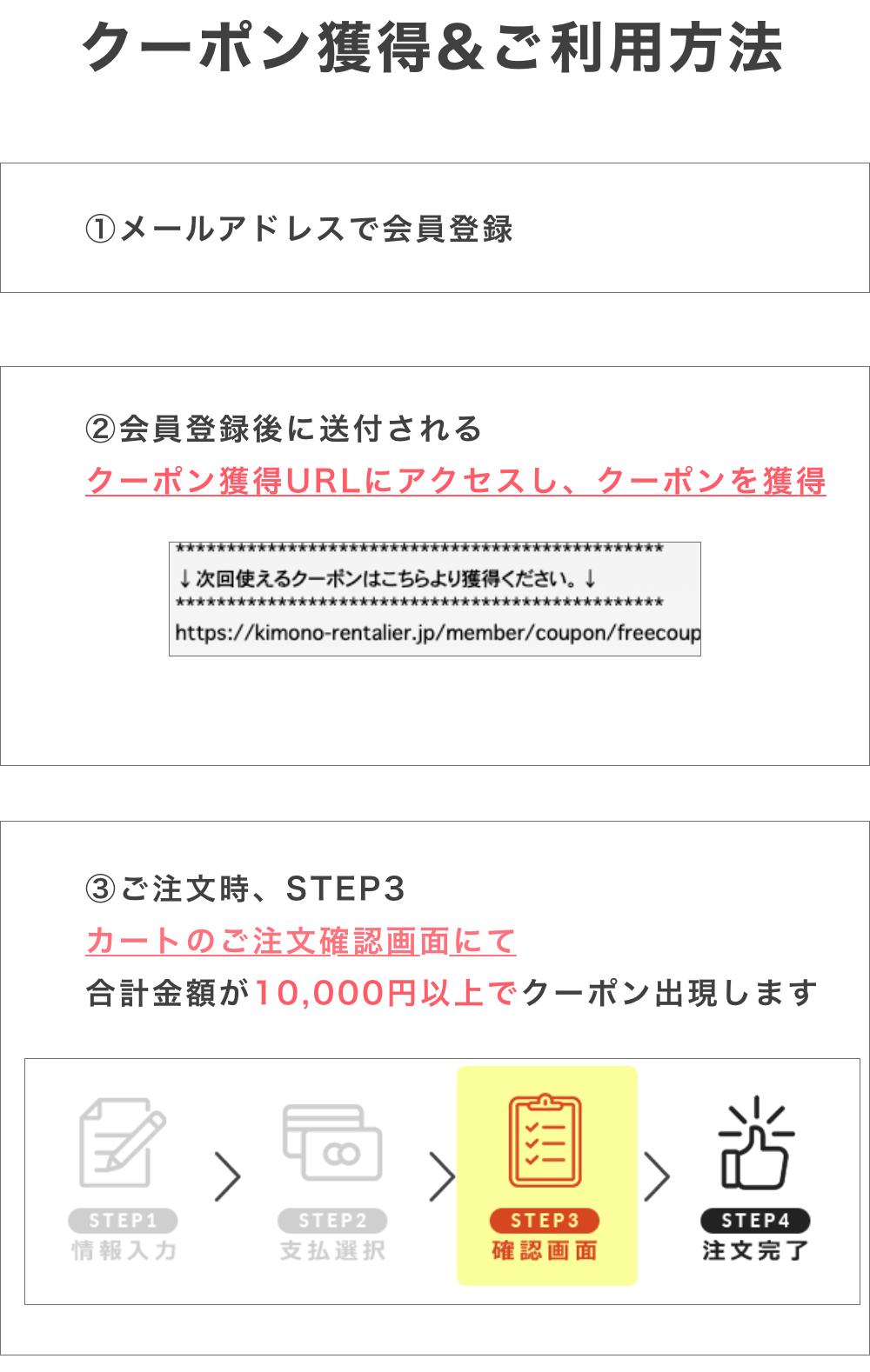 きものレンタリエ会員登録特典