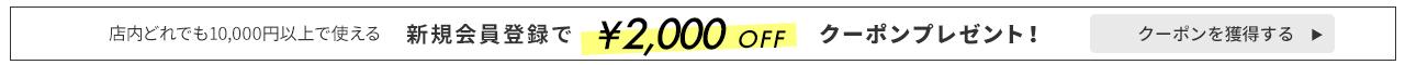 新規メンバー登録で¥2,000オフクーポン