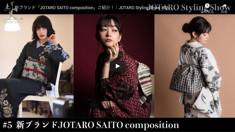 JOTARO SAITO ブランド着物ムービー