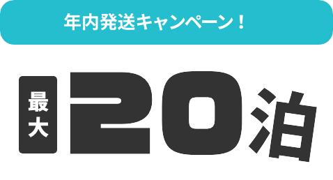 年内発送キャンペーン最大20泊