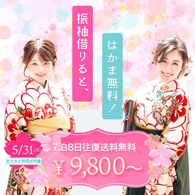 成人式・結婚式に 振袖レンタル一式フルセット ¥9,800〜!
