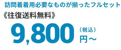 訪問着着用に必要なものが揃ったフルセットが往復送料無料で税込み¥9800から。