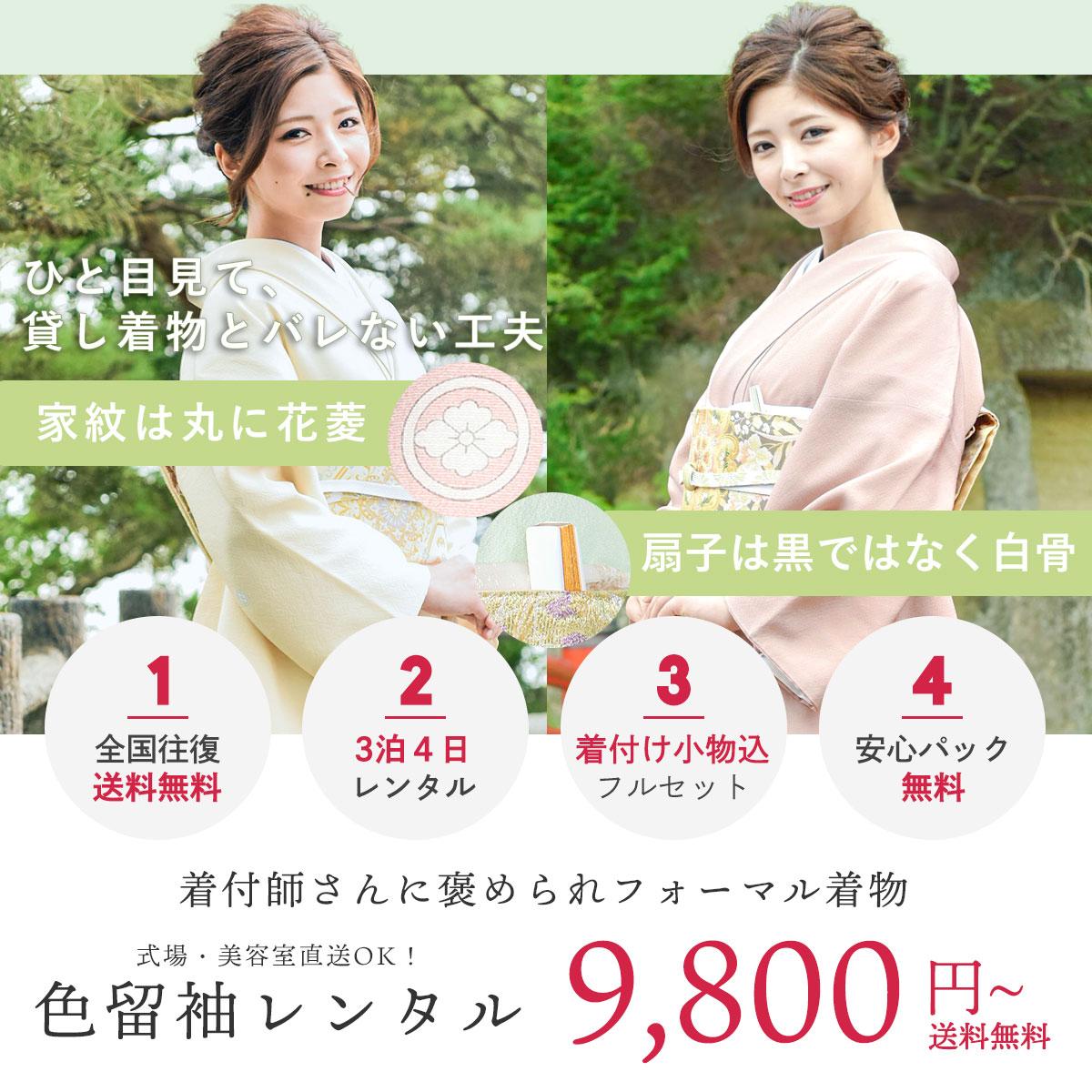 結婚式のご親族衣装、色留袖レンタル一式フルセットレンタル¥9,800~サブバッグ付き