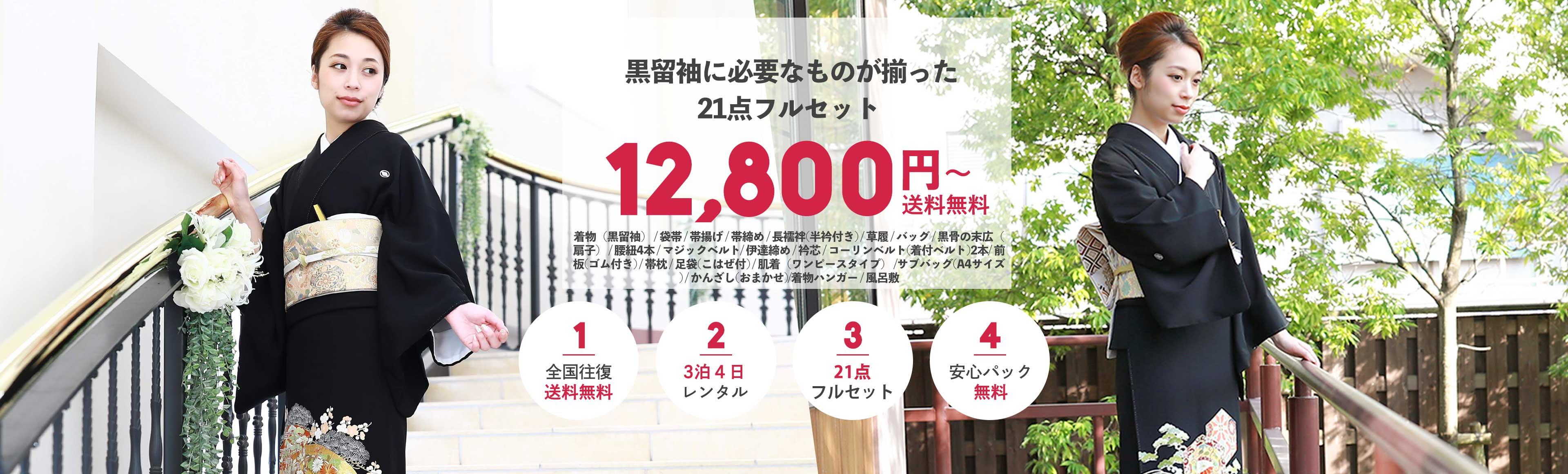 結婚式の第一礼装、黒留袖レンタル一式フルセットレンタル¥12,800~サブバッグ・髪飾り付き