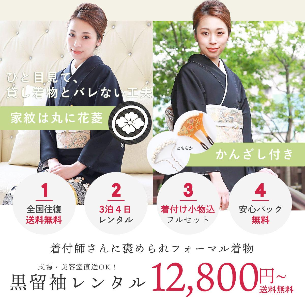 結婚式の黒留袖レンタル一式フルセットレンタル¥12,800~サブバッグ・髪飾り付き
