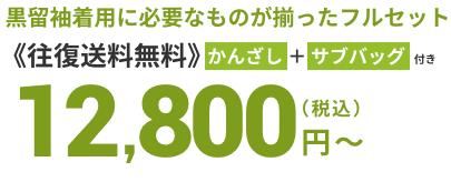 黒留袖着用に必要なものが揃ったフルセットが往復送料無料で税込み¥9800から。